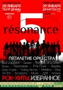Группа «resonance». Пятилетие оркестра